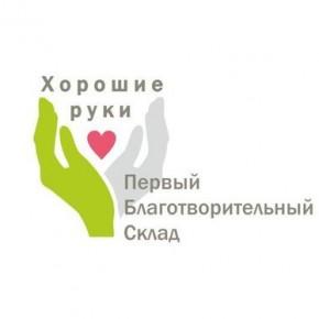 """Благотворительный склад """"Хорошие руки"""""""