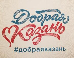 """Первые итоги проекта """"Добрая Казань"""""""