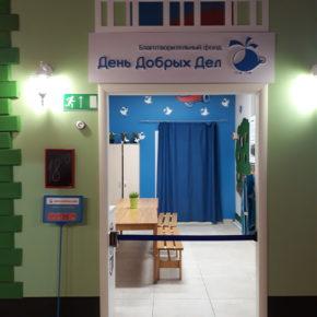 День добрых дел в Kidspace: открытие новой станции