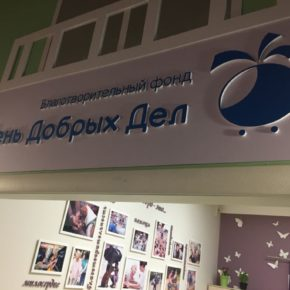 Детский город «КидСпейс» и фонд «День добрых дел» будут обучать детей благотворительности.