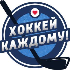 Дети с ограниченными возможностями выйдут на лёд «Татнефть Арены» вместе с профессионалами и любителям хоккея.