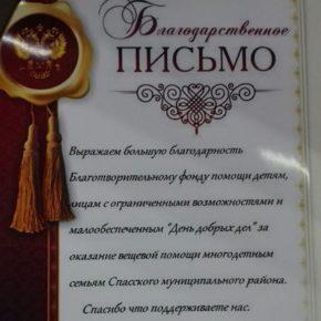 БСХР: помощь семьям Алексеевского и Спасского районов