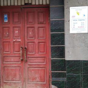 21-28 июля пункт приема на Пушкина 24/26 закрыт