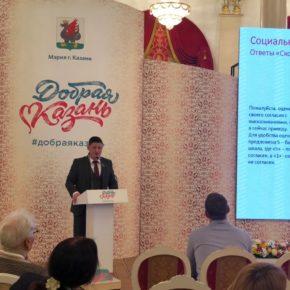 Директор фонда Рустем Хасанов рассказал участникам форума «Добрая Казань» об успешном опыте взаимодействия НКО и власти.