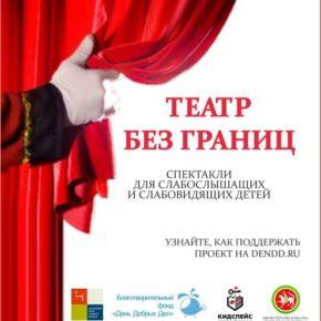 «День добрых дел» и Казанский ТЮЗ впервые представят детский спектакль с тифлокомментированием и сурдопереводом