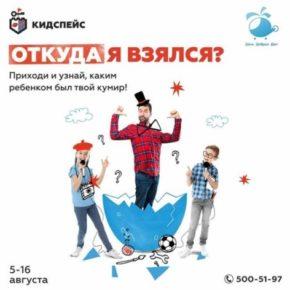С 5 по 16 августа «День добрых дел» и «Кидспейс» приглашают детей на встречи с кумирами