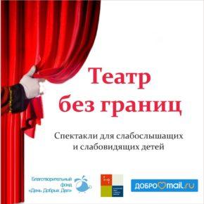 "Проект ""Театр без границ"" на Добро.Mail.ru"