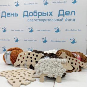Пользователи «Доброапп» помогли фонду «День добрых дел»