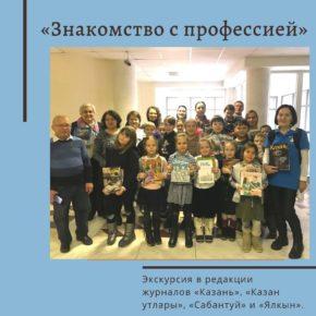 «День добрых дел» рассказал детям о профессии журналиста