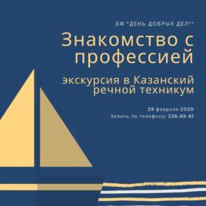 «День добрых дел» приглашает детей на экскурсию в Казанский речной техникум