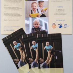 День добрых дел поддержал родителей, воспитывающих детей с синдромом Дауна