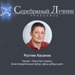 Фонд «День добрых дел» стал победителем  X Региональной премии «Серебряный Лучник» - Приволжье