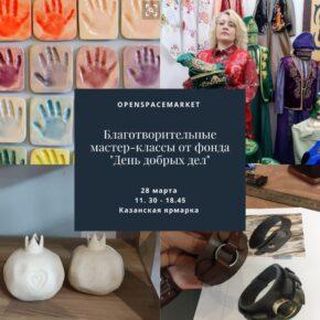 28 марта «День добрых дел» и Палата ремесел РТ приглашает к участию  в  мастер-классах на Open Space Market