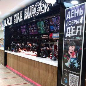 """Black Star Burger в Казани провел благотворительную акцию в поддержку фонда """"День добрых дел"""""""