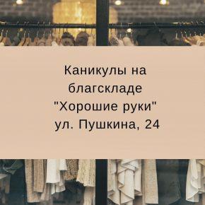 """О каникулах в пункте приема склада """"Хорошие руки"""" на ул. Пушкина, 24"""