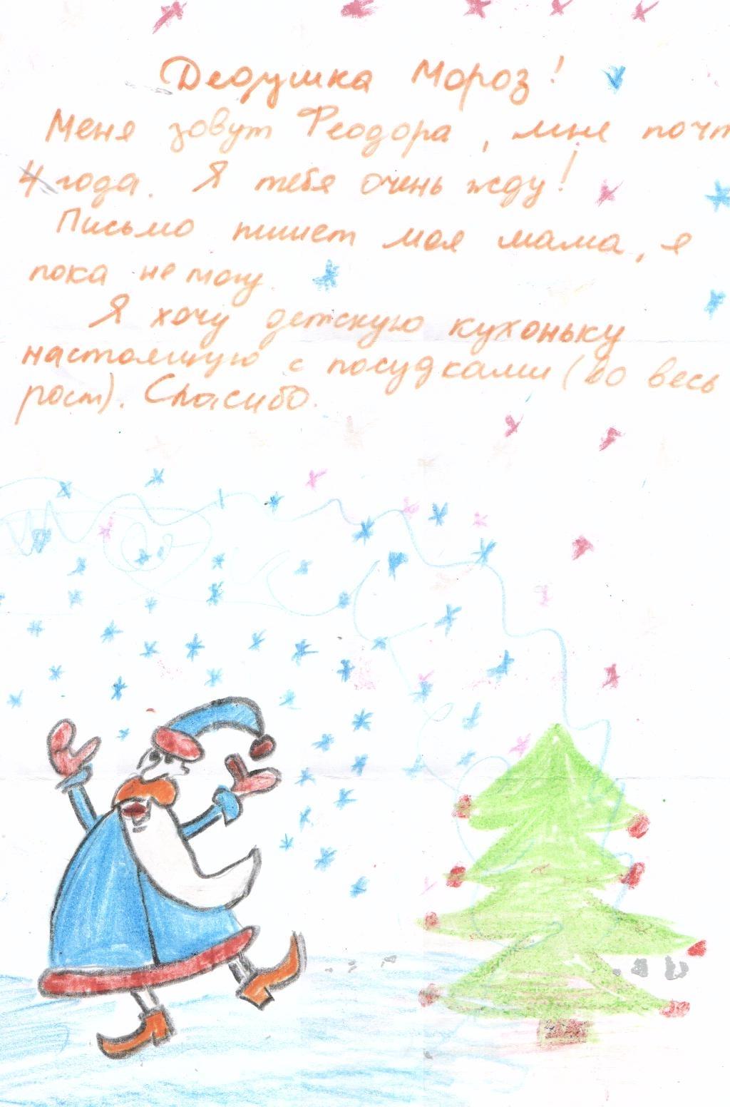 mustaeva-feodora