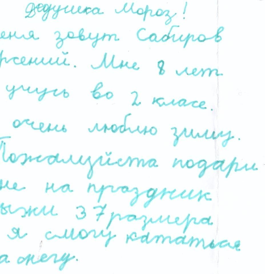 sabirov-arsenij