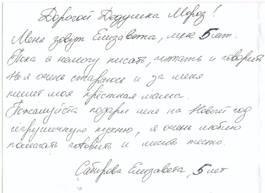 sabirova-liza